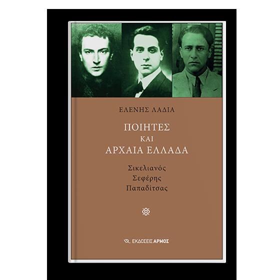 Ποιητές και αρχαία Ελλάδα