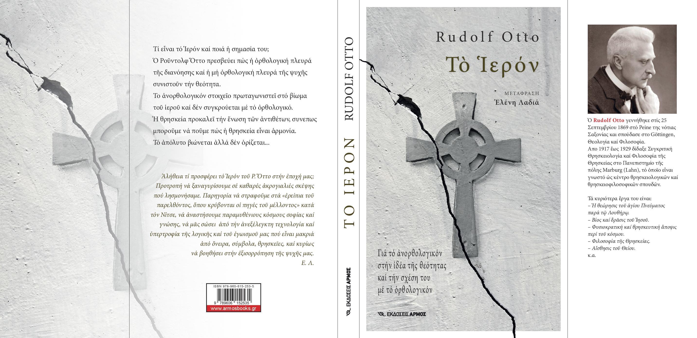 Για πρώτη φορά στην Ελλάδα μεταφράστηκε το Ιερόν του Ρούντολφ Όττο από την συγγραφέα Ελένη Λαδιά, σε συνεργασία με την Ιωάννα Παπαϊωάννου. Κυκλοφορεί από τις Εκδόσεις Αρμός